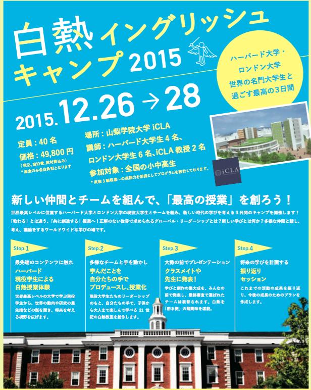 スクリーンショット 2015-12-01 11.29.31