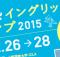 スクリーンショット 2015-12-01 11.25.41