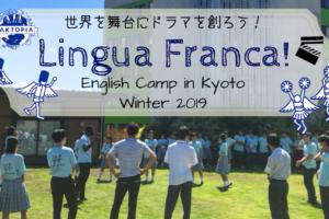 Lingua Franca!のコピー