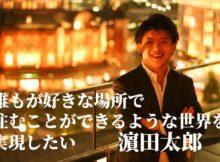 濵田さん画像①
